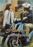 Прекрасная и отважная - Блайт Мирра