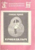 Крокодилыч - Родионов Станислав Васильевич