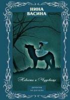 Книга Невеста и Чудовище - Автор Васина Нина