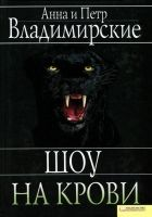Книга Шоу на крови - Автор Владимирская Анна