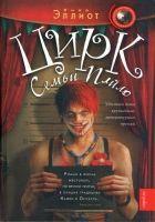 Цирк семьи Пайло - Эллиот Уилл
