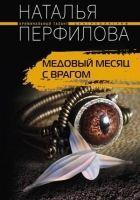 Перфилова Наталья  - Медовый месяц с врагом
