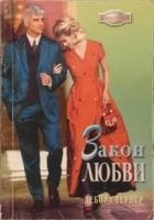 Книга Закон любви - Автор Тернер Дебора