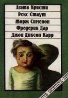 Дар Фредерик  - Грузовой лифт