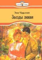 Книга Звезды любви - Автор Чарлтон Энн