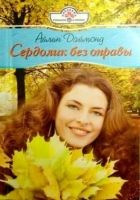 Книга Сердолик без оправы - Автор Даймонд Айлин