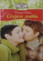 Секрет любви