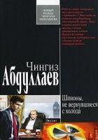 Шпионы, не вернувшиеся с холода - Абдуллаев Чингиз