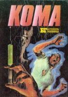 Книга Кома - Автор Кук Робин