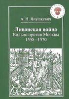 Ливонская война. Вильно против Москвы 1558 – 1570
