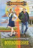 Воплощение - Плотников Сергей Александрович