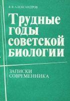 Трудные годы советской биологии - Александров Владимир Яковлевич