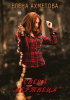 Свеча мертвеца (СИ) - Ахметова Елена