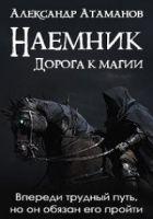 Дорога к магии - Атаманов Александр