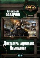 Диктатура адмирала Небогатова