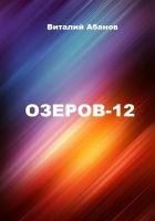 Озеров-12