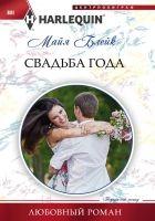 Блейк Майя  - Свадьба года
