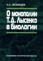 Любищев Александр Александрович - О монополии Т. Д. Лысенко в биологии