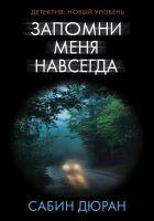 Дюран Сабин  - Запомни меня навсегда