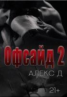 Книга Офсайд 2 - Автор Джиллиан Алекс