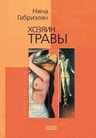 Хозяин травы - Габриэлян Нина