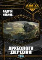 Иванов Андрей Юрьевич - Архелоги. Деревня. Полный вариант (СИ)