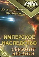 Сержант Десанта [OCR]