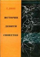 Добин Ефим Семенович - История девяти сюжетов