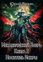 Носитель Искры - Розин Юрий