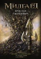Гжендович Ярослав  - В сердце тьмы