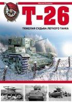Книга Т-26. Тяжёлая судьба лёгкого танка - Автор Коломиец Максим Викторович