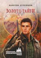 Дуленцов Максим Кузьмич - Золото тайги