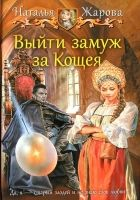 Выйти замуж за Кощея