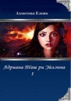 Адриана Таш ри Эйлэнна 1 (СИ)