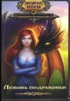 Любовь по-драконьи