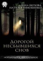 Дорогой несбывшихся снов - Тимошенко Наталья Николаевна
