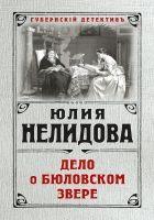 Дело о бюловском звере - Нелидова Юлия