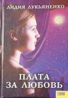 Плата за любовь - Лукьяненко Лидия