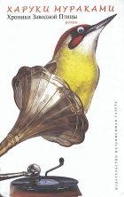 Хроники Заводной Птицы