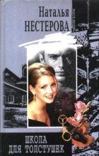 Книга Школа для толстушек - Автор Нестерова Наталья