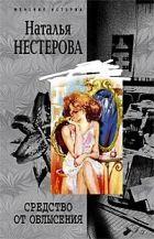 Книга Средство от облысения - Автор Нестерова Наталья