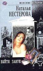 Нестерова Наталья  - Выйти замуж