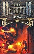 Книга Изгой - Автор Никитин Юрий