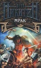 Книга Мрак - Автор Никитин Юрий