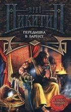 Книга Передышка в Барбусе - Автор Никитин Юрий