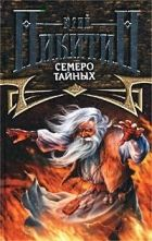 Книга Семеро Тайных - Автор Никитин Юрий