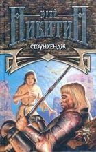 Книга Стоунхендж - Автор Никитин Юрий