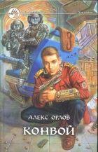 Книга Конвой - Автор Орлов Алекс