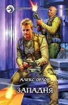 Книга Западня - Автор Орлов Алекс