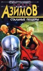 Книга Стальные пещеры - Автор Азимов Айзек